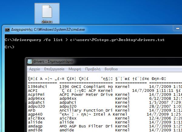 γραμμή εντολών windows 7 windows 8 66