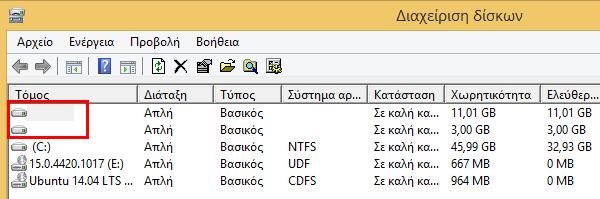 διαγραφή ubuntu απεγκατάσταση 05