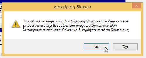 διαγραφή ubuntu απεγκατάσταση 07
