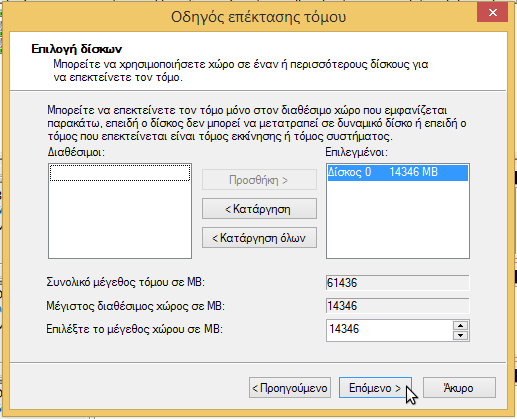 διαγραφή ubuntu απεγκατάσταση 10