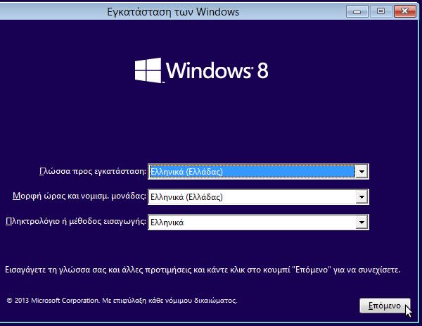 διαγραφή ubuntu απεγκατάσταση 11