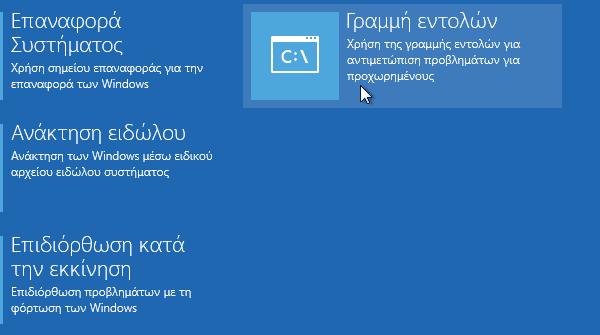 διαγραφή ubuntu απεγκατάσταση 15