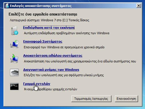 διαγραφή ubuntu απεγκατάσταση 21