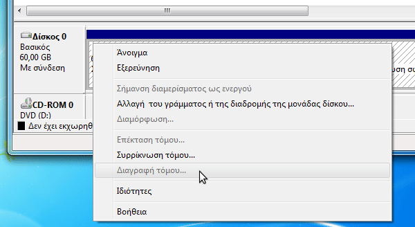 διαγραφή windows xp από dual boot με windows 7 ή 8 02b