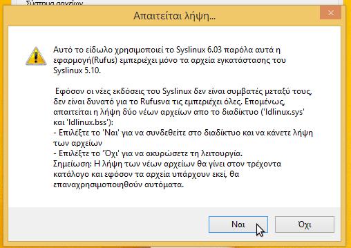διαγραφή windows xp από dual boot με windows 7 ή 8 07