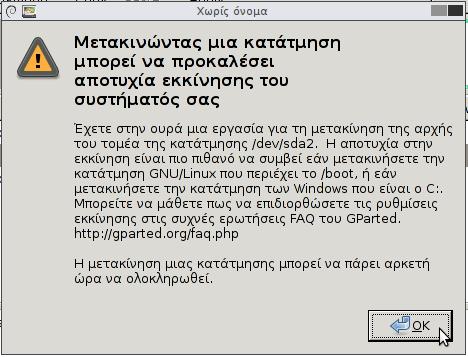 διαγραφή windows xp από dual boot με windows 7 ή 8 19