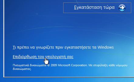 διαγραφή windows xp από dual boot με windows 7 ή 8 27