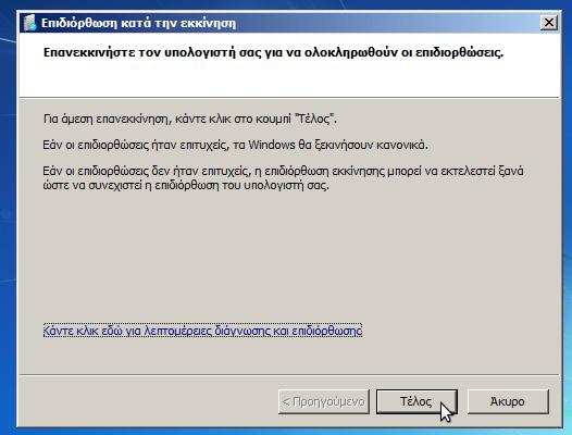 διαγραφή windows xp από dual boot με windows 7 ή 8 36b
