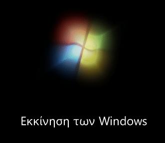 διαγραφή windows xp από dual boot με windows 7 ή 8 36c