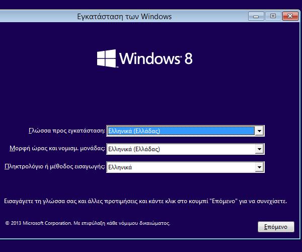 διαγραφή windows xp από dual boot με windows 7 ή 8 38