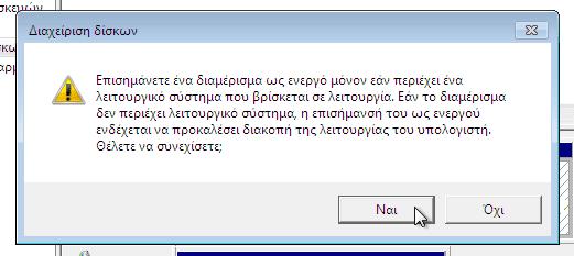 διαγραφή windows xp από dual boot με windows 7 ή 8 3e