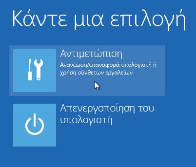 διαγραφή windows xp από dual boot με windows 7 ή 8 40