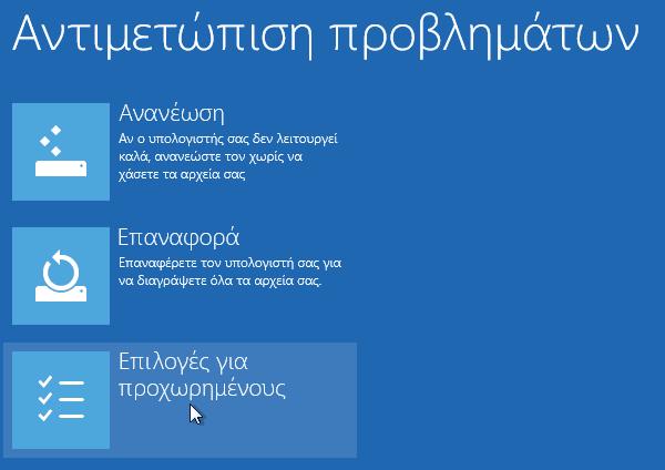 διαγραφή windows xp από dual boot με windows 7 ή 8 41