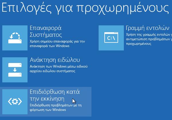 διαγραφή windows xp από dual boot με windows 7 ή 8 42