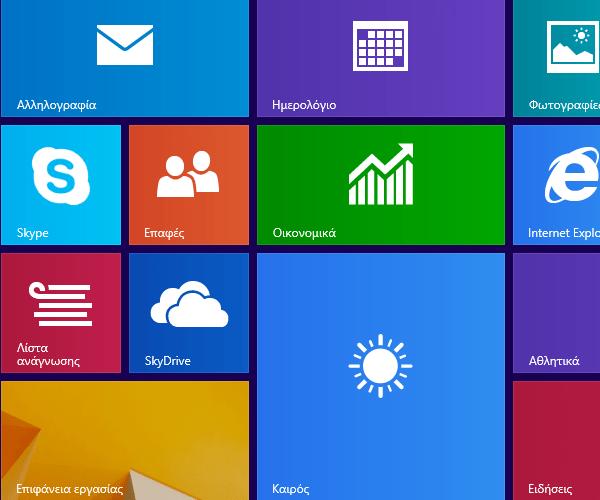 διαγραφή windows xp από dual boot με windows 7 ή 8 45
