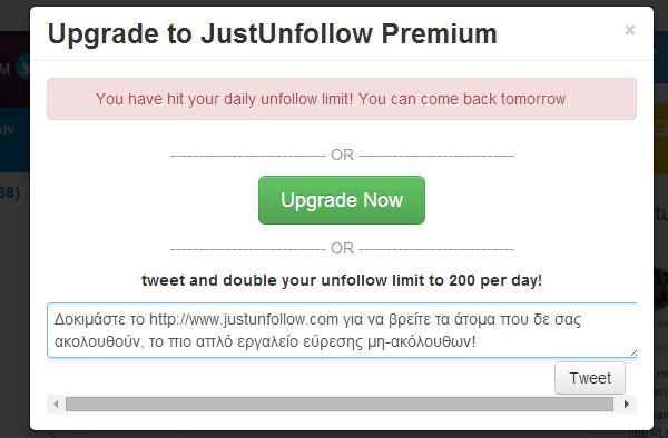 διαχείριση twitter αύξηση followers δωρεάν 17