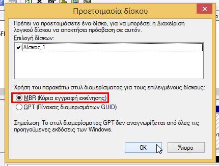εγκατάσταση σκληρού δίσκου ssd ide windows 20
