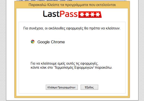 ισχυρά password διαχείριση δημιουργία lastpass 07