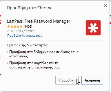 ισχυρά password διαχείριση δημιουργία lastpass 16