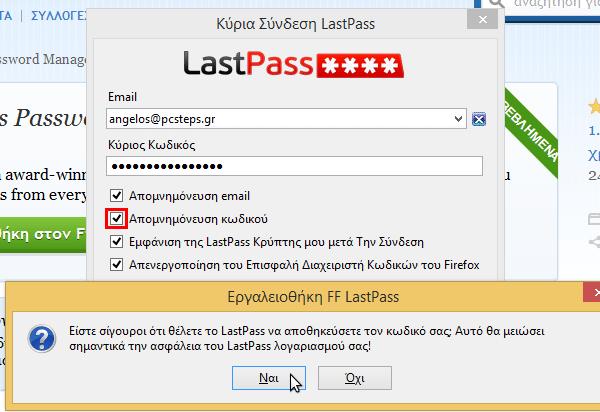 ισχυρά password διαχείριση δημιουργία lastpass 25
