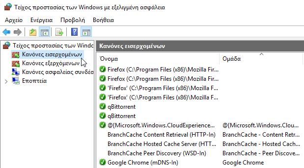 Άνοιγμα Θύρας Port Forwarding στο Router, για Torrent, Παιχνίδια, FTP 07