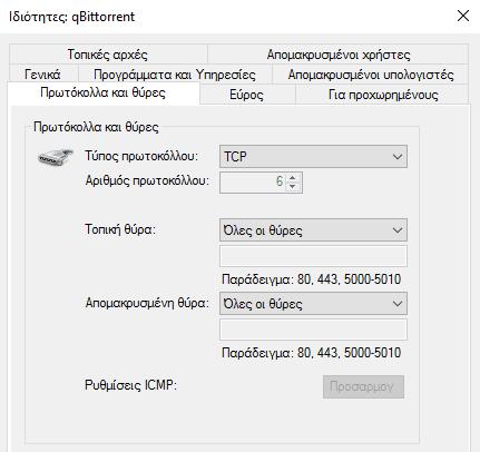 Άνοιγμα Θύρας Port Forwarding στο Router, για Torrent, Παιχνίδια, FTP 08
