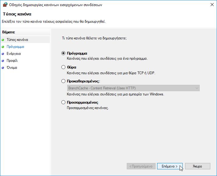 Άνοιγμα Θύρας Port Forwarding στο Router, για Torrent, Παιχνίδια, FTP 10