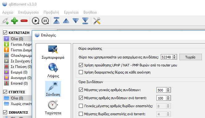 Άνοιγμα Θύρας Port Forwarding στο Router, για Torrent, Παιχνίδια, FTP 15