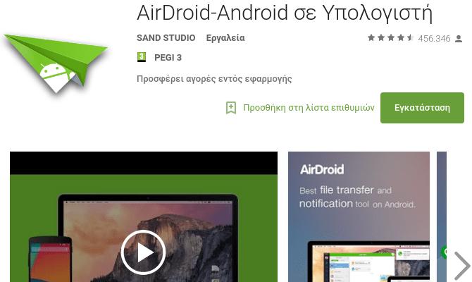 Διαχείριση Android Κινητού και Tablet Μέσω Internet από τον Υπολογιστή AirDroid 03