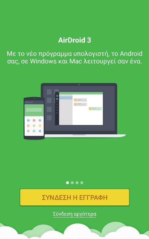 Διαχείριση Android Κινητού και Tablet Μέσω Internet από τον Υπολογιστή AirDroid 05a