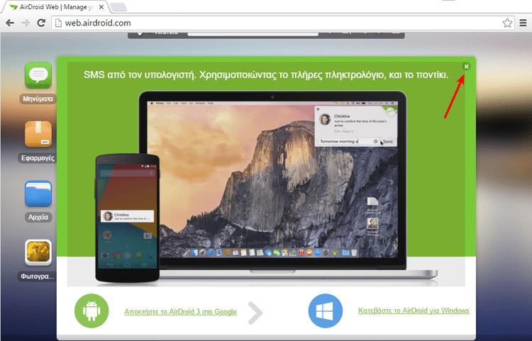 Διαχείριση Android Κινητού και Tablet Μέσω Internet από τον Υπολογιστή AirDroid 06