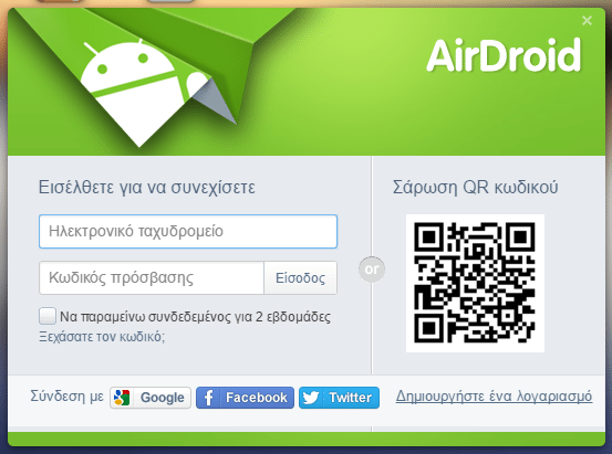 Διαχείριση Android Κινητού και Tablet Μέσω Internet από τον Υπολογιστή AirDroid 07