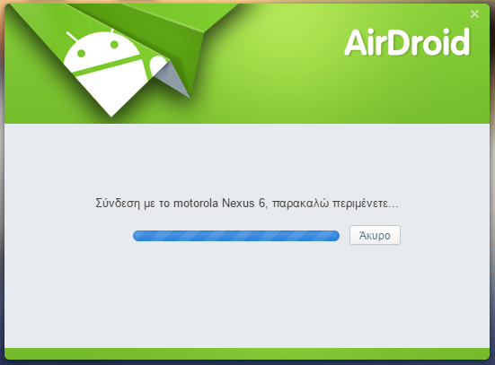 Διαχείριση Android Κινητού και Tablet Μέσω Internet από τον Υπολογιστή AirDroid 08