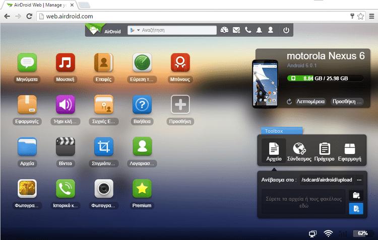 Διαχείριση Android Κινητού και Tablet Μέσω Internet από τον Υπολογιστή AirDroid 09