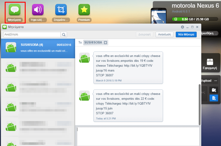 Διαχείριση Android Κινητού και Tablet Μέσω Internet από τον Υπολογιστή AirDroid 13b