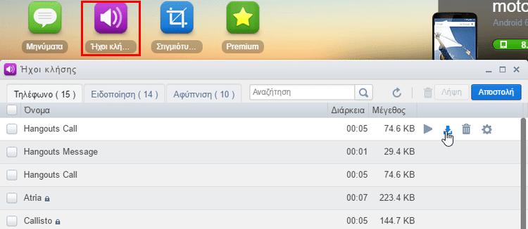 Διαχείριση Android Κινητού και Tablet Μέσω Internet από τον Υπολογιστή AirDroid 13c