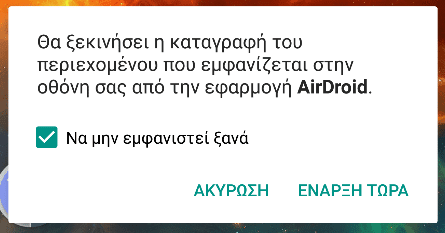 Διαχείριση Android Κινητού και Tablet Μέσω Internet από τον Υπολογιστή AirDroid 13ca