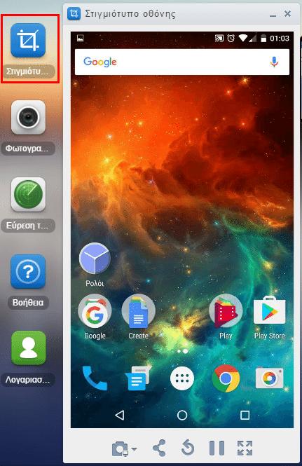 Διαχείριση Android Κινητού και Tablet Μέσω Internet από τον Υπολογιστή AirDroid 13cb