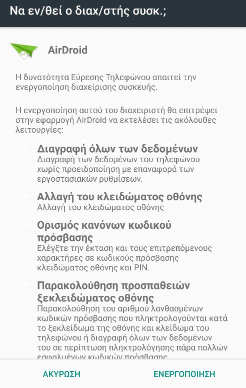 Διαχείριση Android Κινητού και Tablet Μέσω Internet από τον Υπολογιστή AirDroid 13l