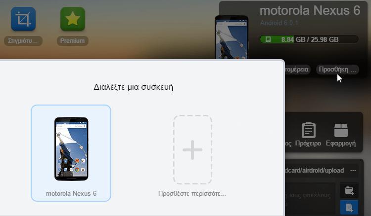 Διαχείριση Android Κινητού και Tablet Μέσω Internet από τον Υπολογιστή AirDroid 13t