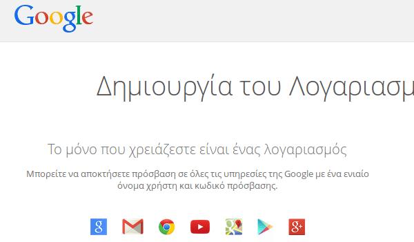 δημιουργία gmail λογαριασμού - δημιουργία google λογαριασμού - πρώτα Βήματα 01