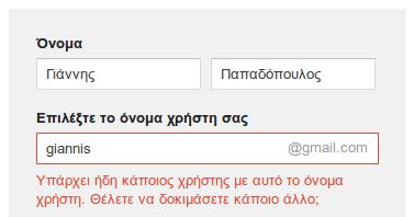 δημιουργία gmail λογαριασμού - δημιουργία google λογαριασμού - πρώτα Βήματα 03
