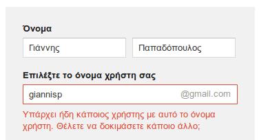 δημιουργία gmail λογαριασμού - δημιουργία google λογαριασμού - πρώτα Βήματα 04