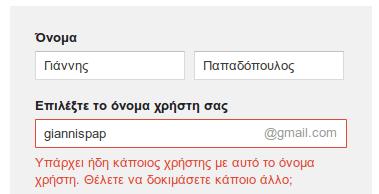 δημιουργία gmail λογαριασμού - δημιουργία google λογαριασμού - πρώτα Βήματα 05