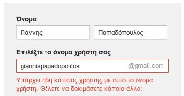 δημιουργία gmail λογαριασμού - δημιουργία google λογαριασμού - πρώτα Βήματα 06