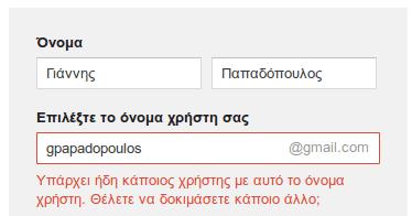 δημιουργία gmail λογαριασμού - δημιουργία google λογαριασμού - πρώτα Βήματα 07