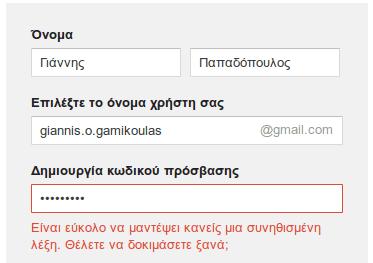 δημιουργία gmail λογαριασμού - δημιουργία google λογαριασμού - πρώτα Βήματα 11