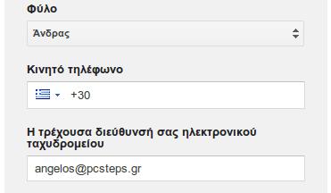 δημιουργία gmail λογαριασμού - δημιουργία google λογαριασμού - πρώτα Βήματα 17