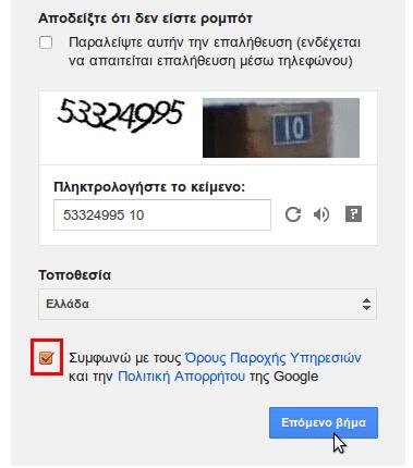 δημιουργία gmail λογαριασμού - δημιουργία google λογαριασμού - πρώτα Βήματα 18