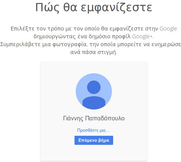 δημιουργία gmail λογαριασμού - δημιουργία google λογαριασμού - πρώτα Βήματα 19